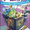 「ゲームの作り方 Unityで覚える遊びのアルゴリズム」のサンプルを読み解く その1