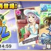 「行楽日和うきうきトラベルガシャ」復刻!