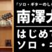 南澤大介「はじめてのソロ・ギター入門セミナー」11月5日(日)開催
