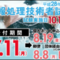 平成28年度秋期試験申込み開始!