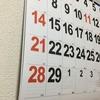 SBI証券で「毎日積立」が可能に!さて、私はどうする?
