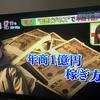 年商1億円の転売ヤーがテレビに出て炎上! 賛否両論になって話題
