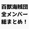 【ワンピース】百獣海賊団メンバーまとめ!!大看板や飛び六砲~チョット出のギフターズまで全網羅!!