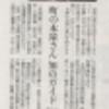 町本会公開会議が読売新聞で紹介されました