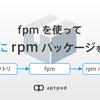 fpm を使って手軽に rpm パッケージを作ろう