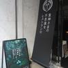 食神さまの不思議なレストランに行ってみた。お稲荷さん付き。(中央区日本橋茅場町)