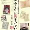 [講演会]★木島直彦 「北海道文学の跫音(あしおと)とともに―文学館運動50年を語る」