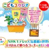 【群馬】(ガラピコぷ~やワンワンと遊べる!)軽井沢おもちゃ王国に「こどもスタジオ」がオープン!