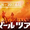 【セトリ】HY|2017/05/17|HY カメールツアー!! 2017@梅田CLUB QUATTRO