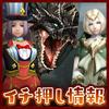 【MHF-ZZ】 公式サイト更新情報まとめ 12/26~1/9