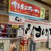 浜松市 サンスト浜北に博多屋台ラーメン介っちがオープン!メニューや営業時間や味の感想は!?