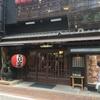 長崎市 浜の町 吉宗 茶碗蒸し&蒸し寿司