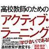 【書評】高校教師のためのアクティブ・ラーニング by 西川純