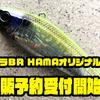 【オーバスライブ×HAMA】人気ルアーのコラボカラー「モラモラBR HAMAオリジナルカラー」通販予約受付開始!