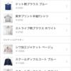【JavaScript】Ionicで架空のECアプリを作成する #2 - 商品リスト画面を作る