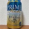 ASAHI CLEAR ASAHI PRIME Rich 華やかRich