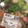 福島屋のサラダミールがダイエット食として最強説