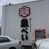 回ってないお寿司をいっぱい食べました  @魚べい 水戸赤塚店