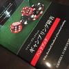 【報告】ギャンブリング障害ハンドブックが届いた(ワイリー・ブラックウェル社)