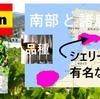 スペイン南部・諸島 ★ シェリーの産地、土壌、イビザ島の位置 など