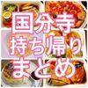 【国分寺・テイクアウト・ランチ】持ち帰りメニュー、飲食店オススメ25選!(コロナ応援)