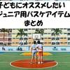 これからバスケットボールを始める子どもにオススメしたいジュニア用のバスケアイテムまとめ