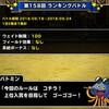 level.1221【ウェイト100】第158回闘技場ランキングバトル初日