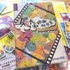 簡単なボードゲーム紹介【知ったか映画研究会スペシャル!】