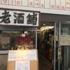 御徒町『老酒舗(ろうしゅほ)』現地感溢れる中国東北料理と白酒で昼からトリップ!『味坊集団』の人気店に潜入しました。