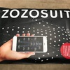ZOZO スーツがやっと届いた。[送料のみの実質無料。]