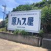 ハブを使った面白トークショーの【原ハブ屋】奄美大島
