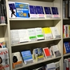 渋谷のHMV&BOOKS TOKYOにて『データの見えざる手』関連書籍フェア開催!