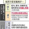 <「働き方」どう変わる>(3)同一労働同一賃金 非正規の待遇改善図る - 東京新聞(2018年7月10日)