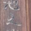 【台東区】池之端七軒町
