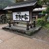 奈良井宿の旅② 風情ある街並み