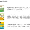 『Python入門』初心者向けおすすめ本・参考書|10選