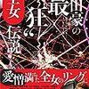 """【読書感想】吉田豪の""""最狂""""全女伝説 女子プロレスラー・インタビュー集 ☆☆☆☆"""