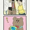 悲熊「栗林さんの家」