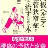 腰痛の色々な本を確認