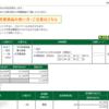 本日の株式トレード報告R3,09,01