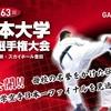 【大会・中継(配信)情報】11月10日(日)開催「第63回全日本大学空手道選手権大会」