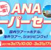 【2017年3月31日まで】ANAスーパーセール 海外旅作シンガポール3日間36800円から