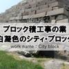 【ブロック積工事業】白擬色のシティー・ブロックとは?どういう仕事をする会社?