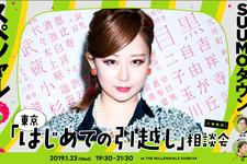 東村アキコ×SUUMOタウン「東京 はじめての引越し相談会」イベントレポート(後編)