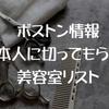 ボストン近郊で日本人に髪を切ってもらえる美容室リスト【アメリカ駐在・赴任・美容院】