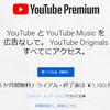 YouTubePremiumのオフライン再生が良さそう!