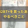 USB2BT+を購入したあとの簡易マニュアル(Windows10編)