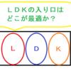LDKの入り口はどこが最適か
