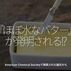 618食目「『ほぼ水なバター』が発明される!?」American Chemical Societyで発表された論文から