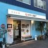 【つけ麺】麺FACTORY JAWS (谷六)